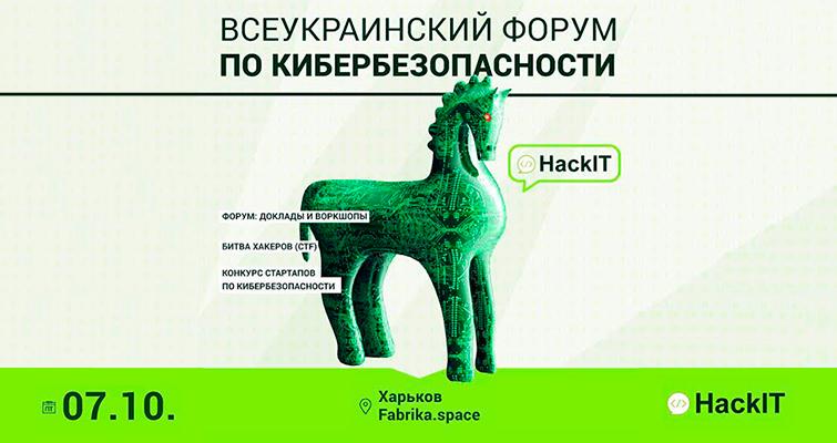 HackIT-2016