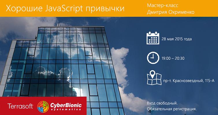 """Приглашаем на мастер-класс Дмитрия Охрименко """"Хорошие JavaScript привычки"""""""