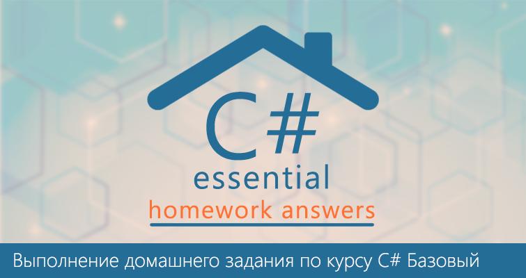 Выполнение домашнего задания по курсу C# Базовый
