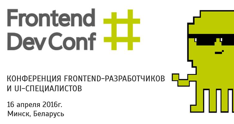 16 апреля в Минске состоится ежегодная международная конференция Frontend Dev Conf!