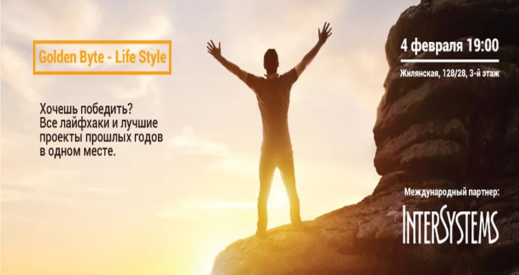 Golden Byte – Life style
