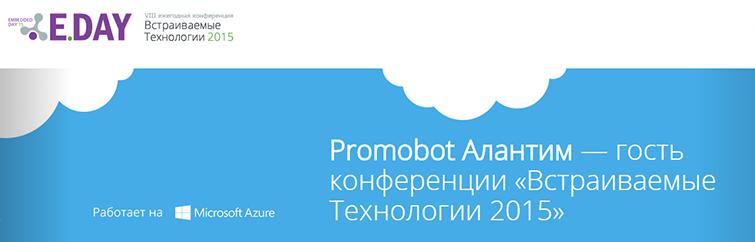 Конференция Встраиваемые технологии 2015