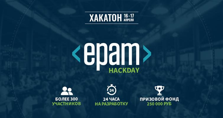 Хакатон EPAM HackDay