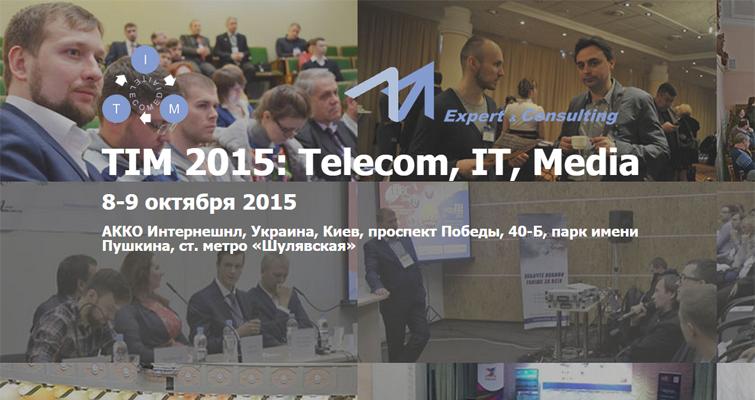 TIM 2015: Телеком-ИТ-Медиа