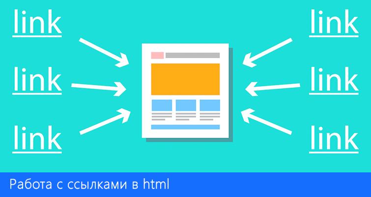 Работа с ссылками в HTML & CSS