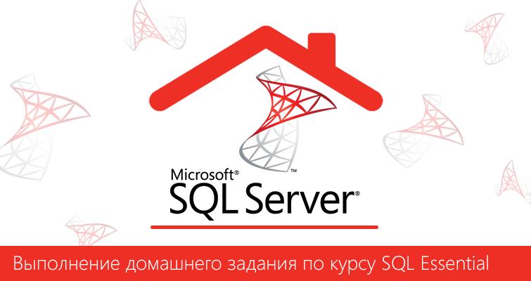 Выполнение домашнего задания по курсу SQL Essential