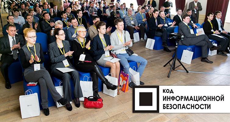 В Санкт-Петербурге пройдет ежегодная конференция «Код информационной безопасности»