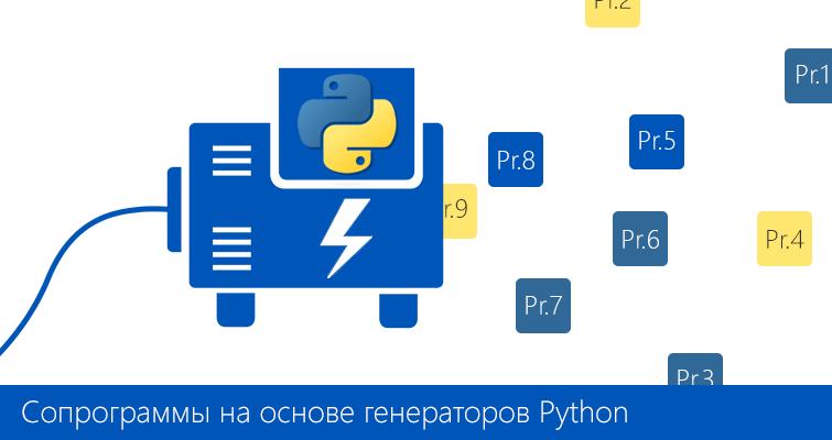 Сопрограммы на основе генераторов Python