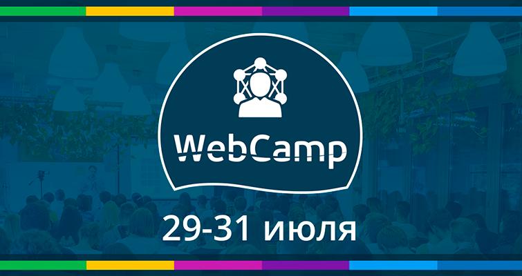 Изображение к VII ежегодная конференция WebCamp 2016