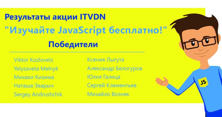 Итоги акции «Изучайте JavaScript бесплатно!»