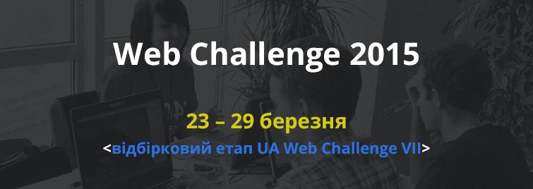 Web UA Challenge