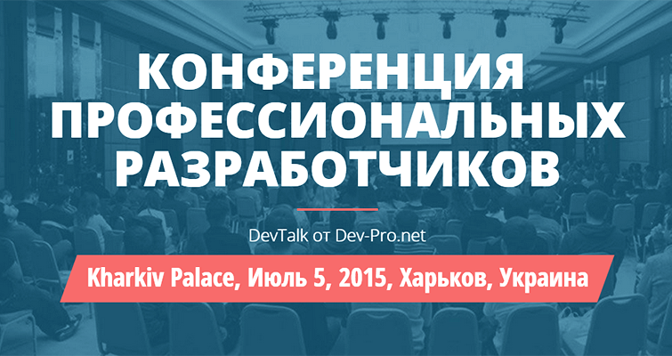 DevTalk. Conference for .NET Developers