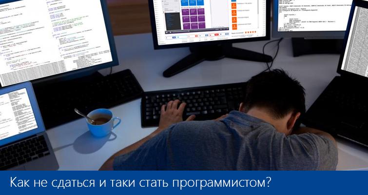 Как не сдаться и все же стать программистом?
