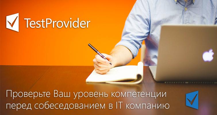 Приняты профессиональные стандарты для IT специалистов