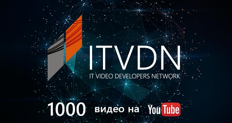 Акция «1000 видео на YouTube канале ITVDN»