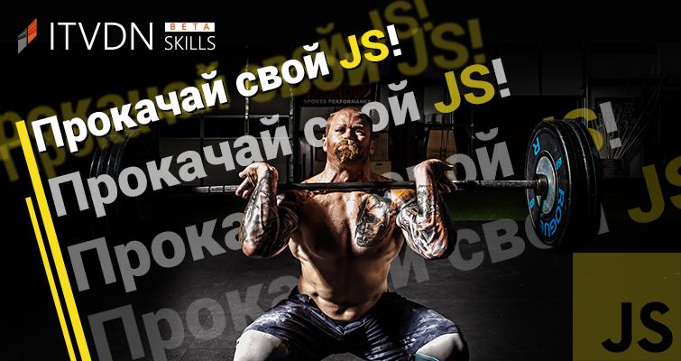 Акция «Прокачай свой JS»