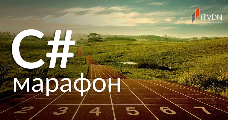 csharp_marathon