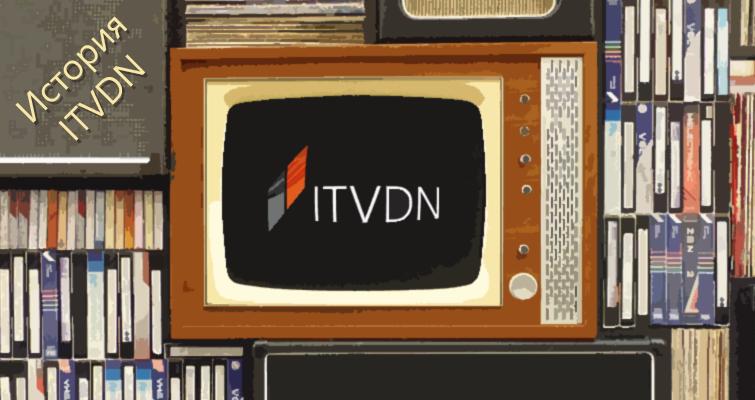 """Акция """"10 вопросов из истории ITVDN"""""""