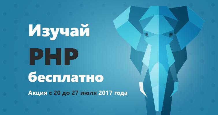 Акция «Изучай PHP бесплатно!» - видеокурсы ITVDN