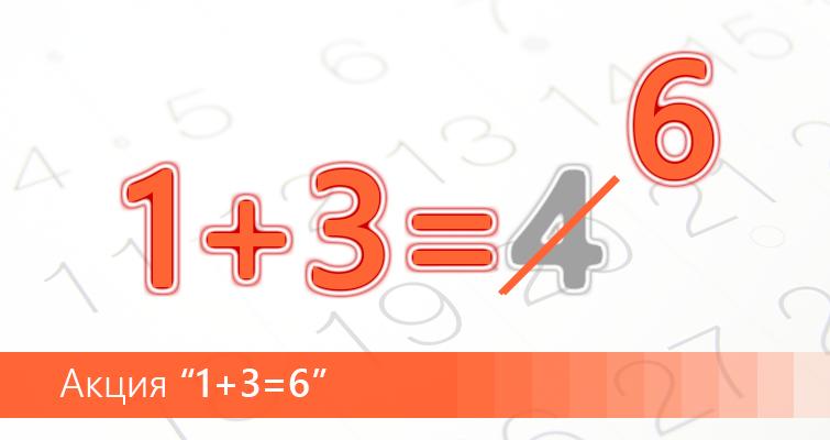 Акция «1+3=6»