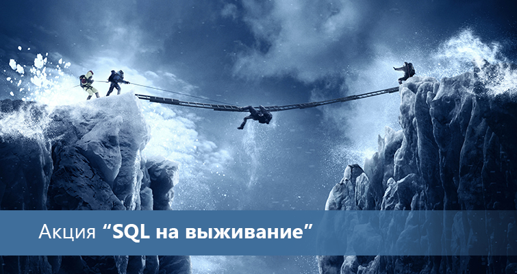 Акция «SQL на выживание»