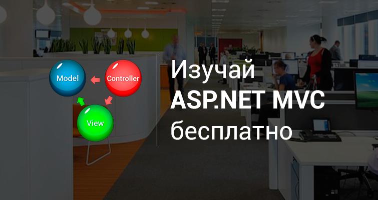 Изучай ASP.NET MVC бесплатно!