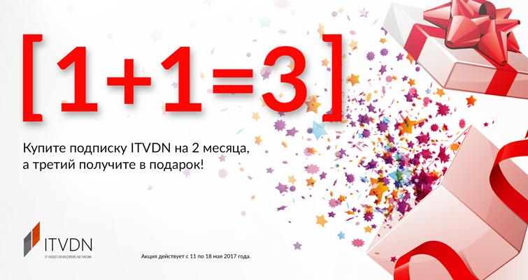 "Акция ""1+1=3"" акция ITVDN 2017 год"