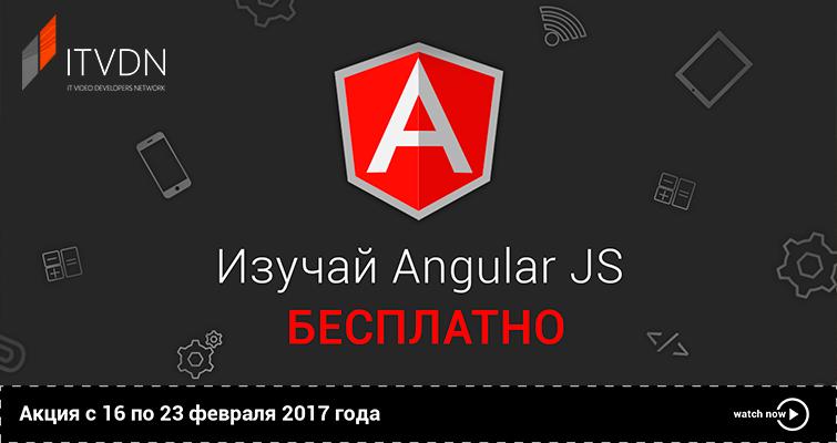 Изучай AngularJS бесплатно!