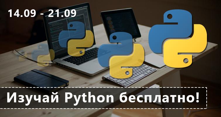 Изучайте Python на ITVDN бесплатно!
