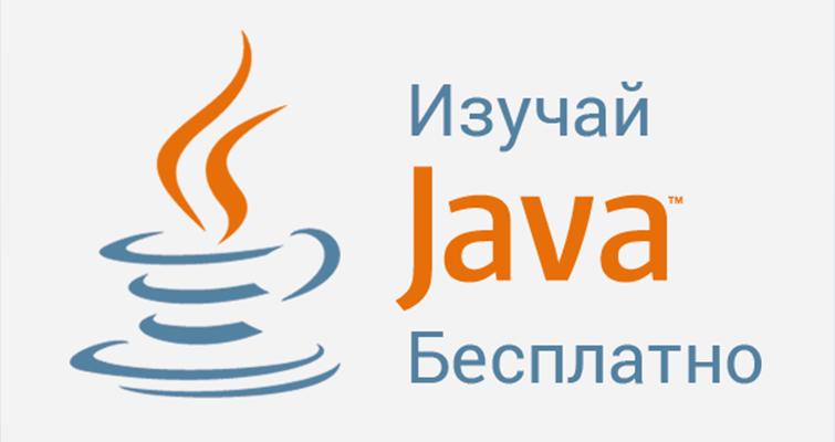 Изучай Java бесплатно!
