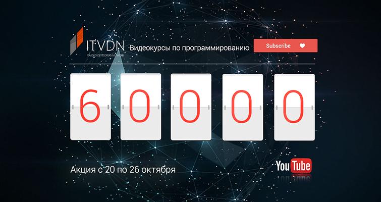 Акция «60 000 подписчиков на ITVDN»