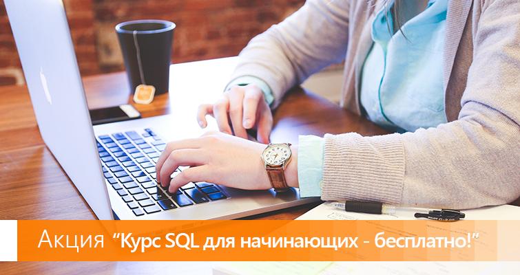 Курс SQL для начинающих - бесплатно!