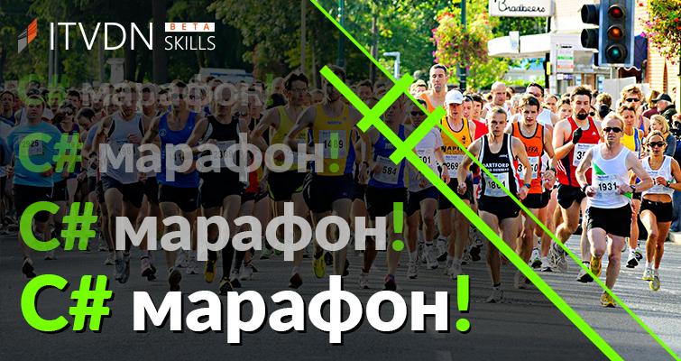 Акция «C# марафон»