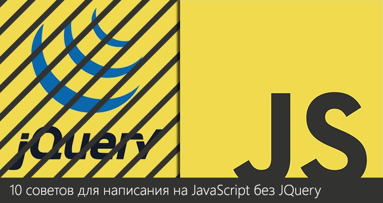 10 советов для написания JavaScript без JQuery