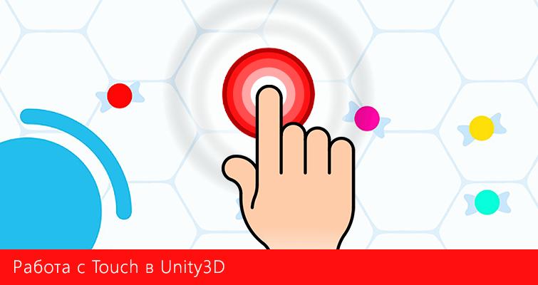 Работа с Touch в Unity3D