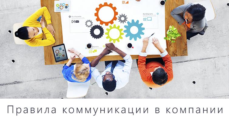 Правила коммуникации в компании – Часть 2