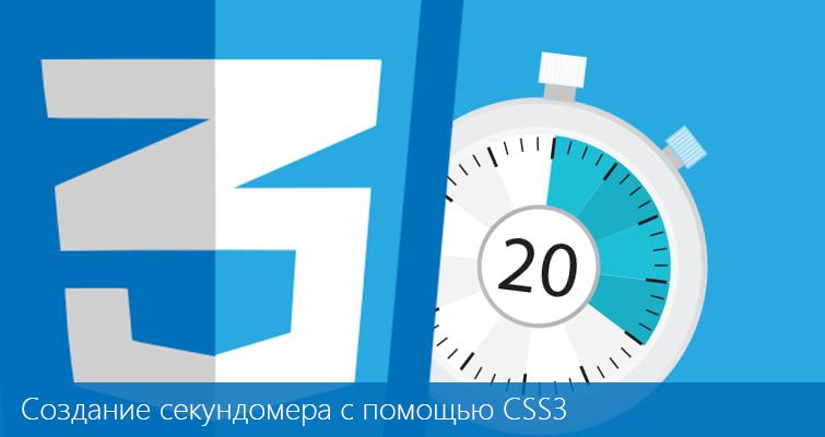 Создание секундомера с помощью CSS3
