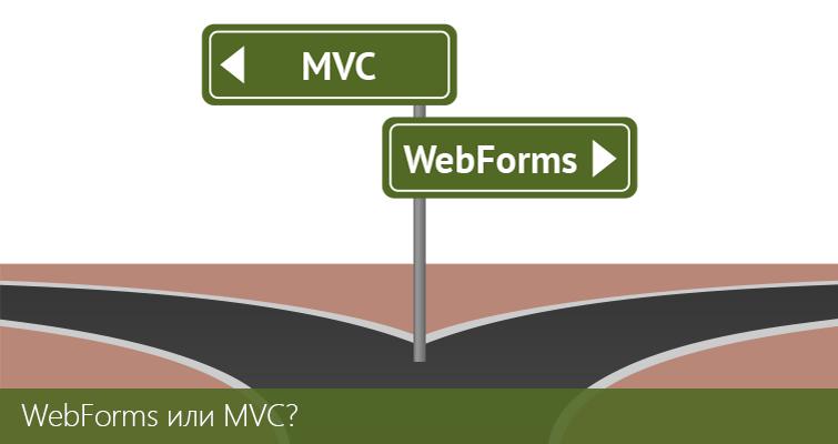 WebForms VS MVC