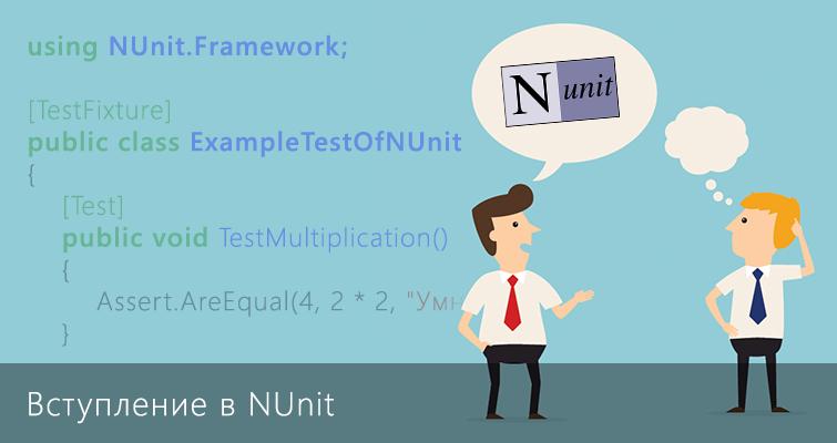 Вступление в NUnit