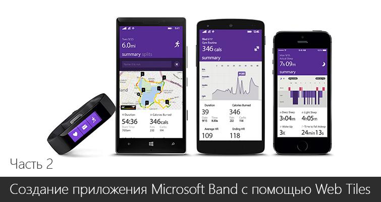 Создание приложения Microsoft Band с помощью Web Tiles Часть 2