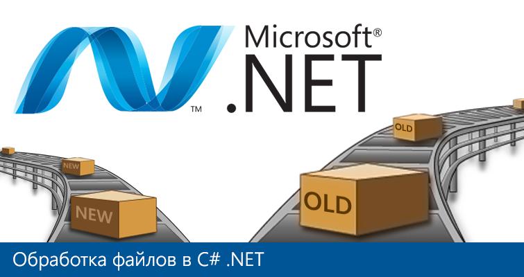 Обработка файлов в C# .NET