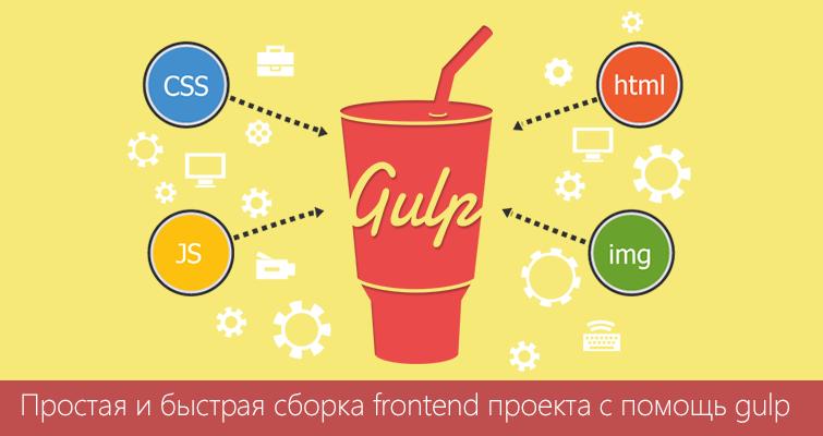 Простая и быстрая сборка frontend проекта с помощь gulp