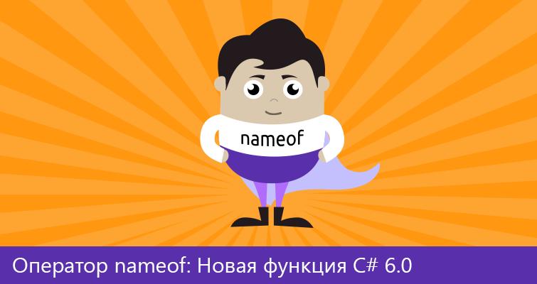 Оператор nameof: Новая функция С# 6.0