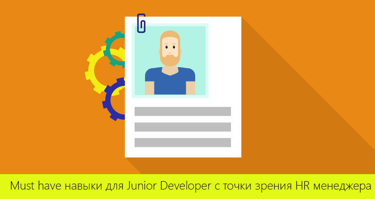Must have навыки для Junior Developer с точки зрения HR менеджера