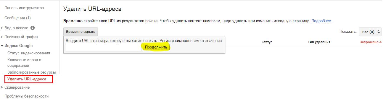 Удалить URL адреса