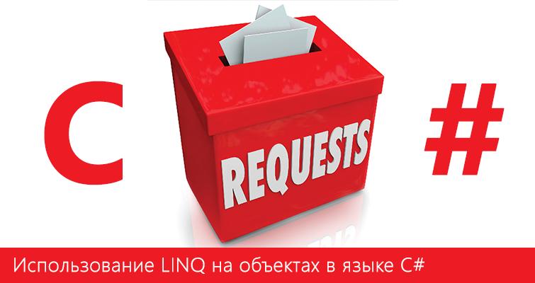Использование LINQ на объектах