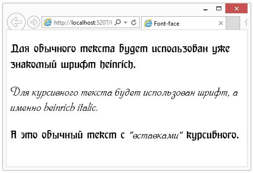 Использование разных шрифтов