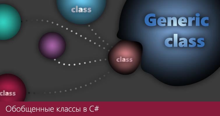 Обобщенные классы в С#