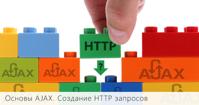 Основы AJAX. Создание HTTP запросов.