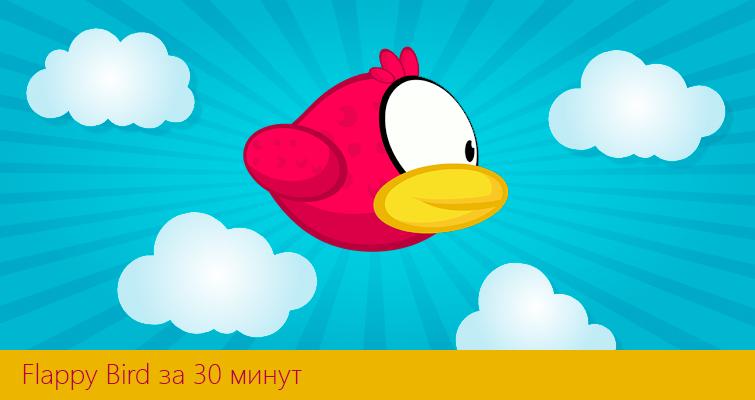 Flappy Bird за 30 минут